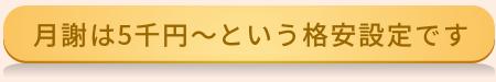 月謝は5千円~という格安設定です