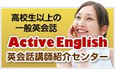 Active English英会話講師紹介センター_バナー